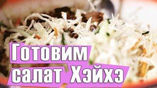 Готовим салат пекинский рецепт  (салат Хэйхэ Харбин)