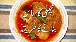 How To Cook Fish 🐟 Curry 🍛 Pakistani Style مچھلی کا سالن Machli Ka Salan Banane Ka Tarika | Seafood