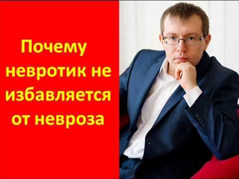Почему невротик не избавляется от невроза   психотерапевт Александр Кузьмичев