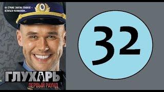 Глухарь 32 серия (1 сезон) (Русский сериал, 2008 год)