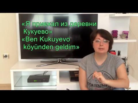 Самоучитель турецкого языка с нуля бесплатно