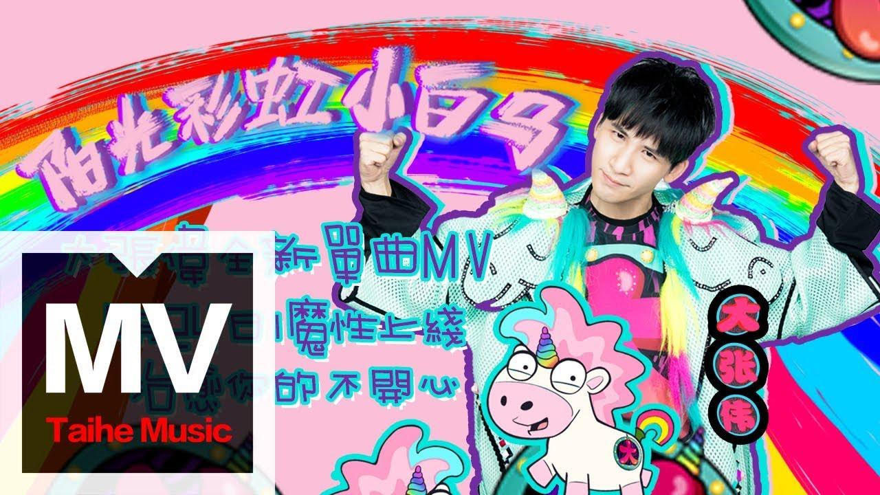 Download 大張偉 Wowkie Zhang【陽光彩虹小白馬】HD 高清官方完整版 MV