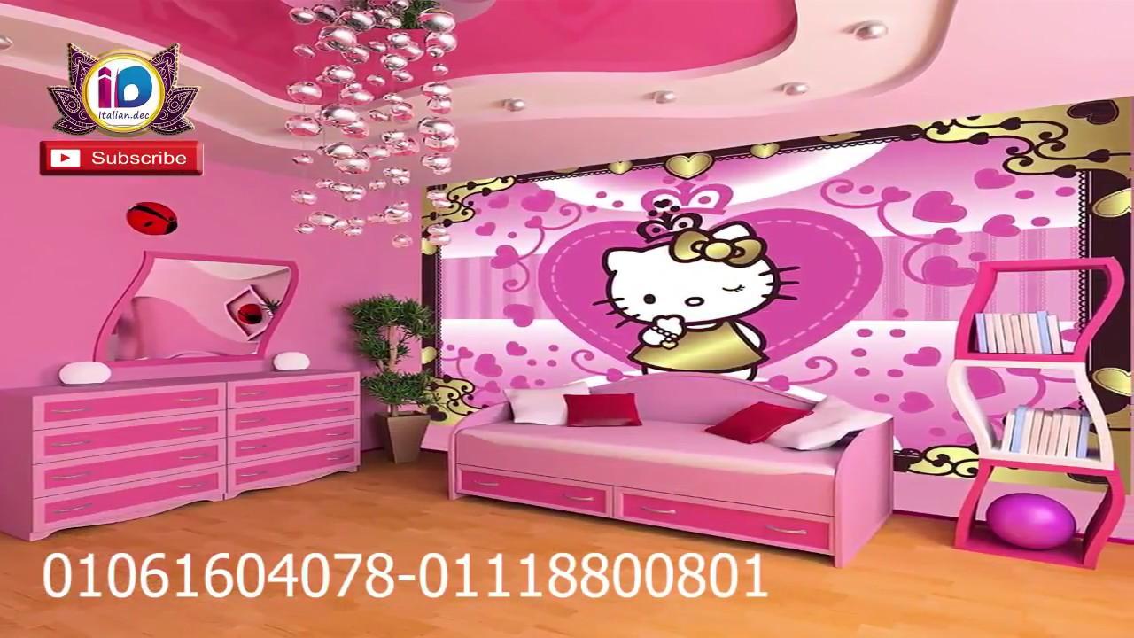 شاهدي كيف تصممين قصر لأميرتك الصغيرة ورق حائط ثري دي للاطفال Wallpaper For Kids Childrens 3d