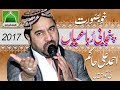 Download Ahmad Ali Hakim 2017 New Mahfil.Punjabi Rubaian MP3 song and Music Video
