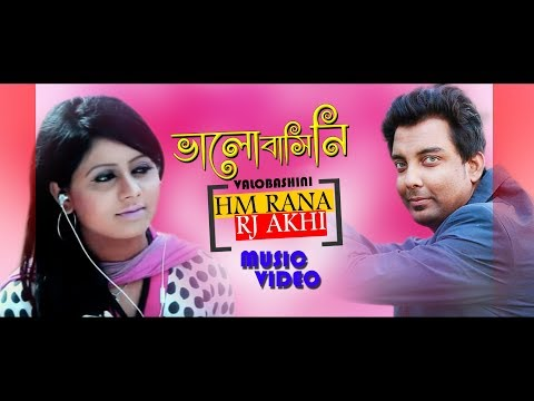 Valobashini by Hm RaNa & RJ Akhi | Music Video | Sajib Das | RJ Raju