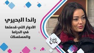 راندا البحيري - الأدوار التي قدمتها في الدراما والمسلسلات