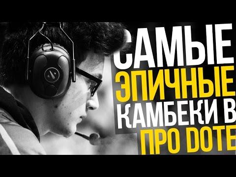 видео: 5 САМЫХ ЭПИЧНЫХ КАМБЕКОВ В ПРО ДОТЕ