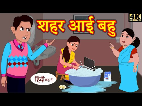 शहर आई बहु Bedtime Stories   Moral Stories   Hindi Story Time   Funny   Comedy   Kahani   Story