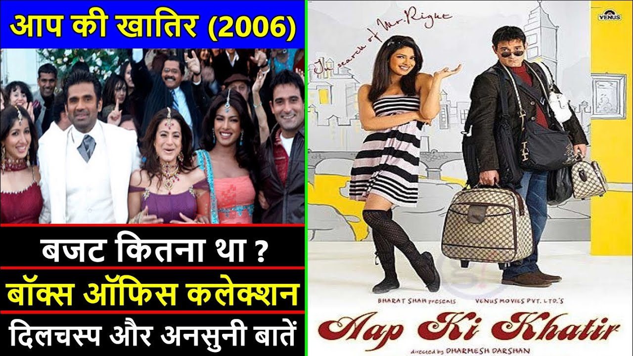 Download Aap Ki Khatir 2006 Movie Budget, Box Office Collection, Verdict and Unknown Facts   Akshaye Khanna