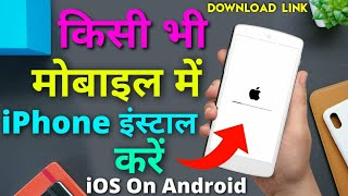iOS Install in Android || Latest iOS 13 Installing On Android 2 New Method