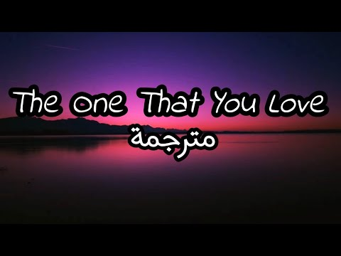 LP - The One That You Love مترجمة للعربية
