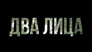 Клип ДВА ЛИЦА песня без слов