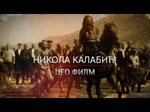 NIKOLA KALABIC CEO FILM