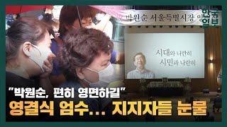 """[현장영상] """"박원순, 편히 영면하길"""" 영결식 엄수... 지지자들 눈물"""