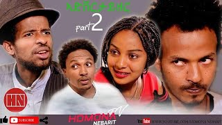 HDMONA - Part 2 - ኣድቨርታይዘር ብ ዳኒ2 Advertizer by D.O. - New Eritrean Drama 2019