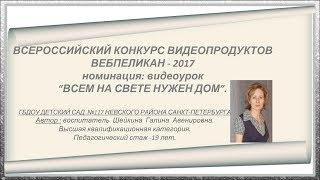 ГБДОУ детский сад№117 Невского района Санкт-Петербурга. Видеоурок: