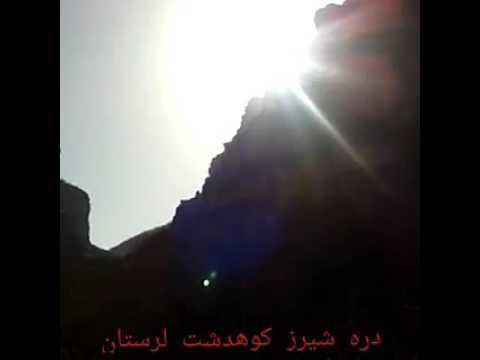 دره شیرز کوهدشت لرستان