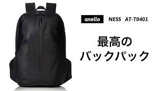 最高のバックパックみつけた。【anello】NESS AT-T0401を紹介!