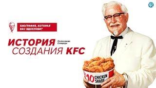 История создания KFC. Пять шагов до миллиона долларов. Полковник Сандерс