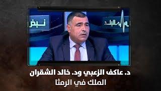 د. عاكف الزعبي ود. خالد الشقران - الملك في الرمثا