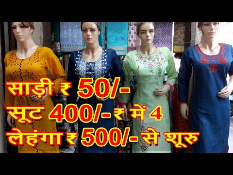 Suit Saree Wholesale Market | bridal lehenga, fashion suits, kurti in cheap price | Moti bazar