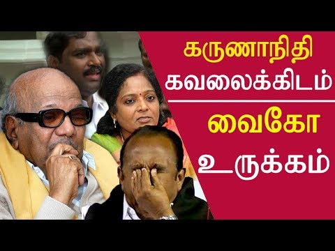 how is karunanidhi health now, vaiko updates tamil news tamil news live redpix  The health of DMK president and former Tamil Nadu chief minister M Karunanidhi has