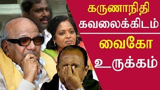 how is karunanidhi health now, vaiko updates tamil news tamil news live redpix