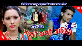 New nepali Dashain song 2074 _2017 ll yastai bhayo ahile ll Devi gharti & Bidhan Karki