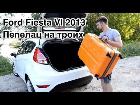 Фото к видео: Ford Fiesta VI 2013 (Diesel 1.5) - Пепелац на троих