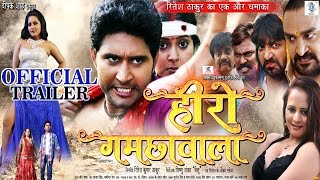 Hero Gamchawala | Bhojpuri Movie | Official Trailer