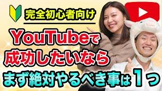 【完全初心者向け】YouTubeで、成功する方法は、たった1つ【YouTubeの始め方と収益化の条件】副業や主婦にも