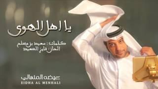 عيضه المنهالي - يا اهل الهوى (حصرياً)   2016