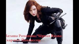 """Персонажи и актёры фильма """"Мстители"""""""