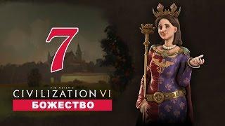 Прохождение Civilization 6 #7 - Вгрызаемся в землю [Польша - Божество]