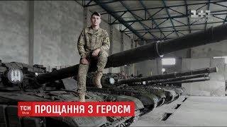 На Львівщині провели в останню путь Володимира Зейлика, який загинув під Мар`їнкою