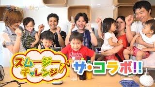 スムージーチャレンジ ザ・コラボ! どのチャンネルのスムージーが一番美味しいでしょうか?(^▽^) SMOOTHIE CHALLENGE ココロマンちゃんねる ふたりはなかよし♪ thumbnail