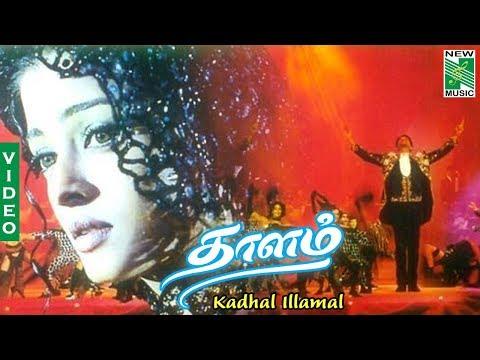 Kaadhal Illamal  Video | Thaalam | A.R.Rahman | Akshaya Kanna | Aishwarya Rai