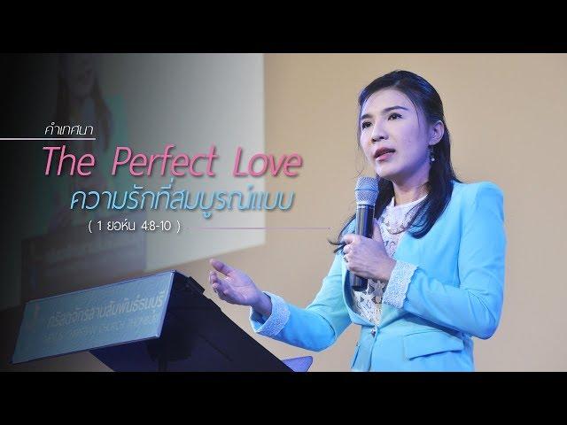 ซีรีส์คำเทศนา มุมมองความรัก ตอน : The Perfect Love (ความรักที่สมบูรณ์แบบ)