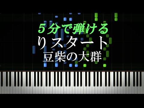 りスタート / 豆柴の大群【ピアノ初心者向け・楽譜付き】