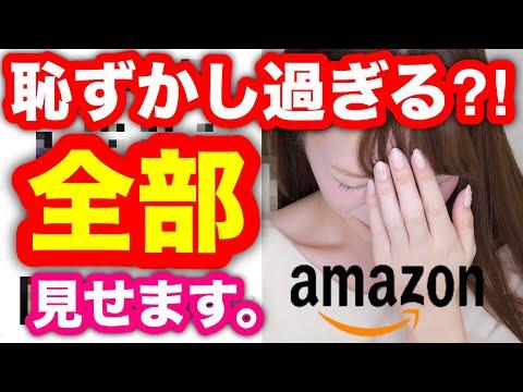 【初公開】Amazon購入品全部見せます!!【2017】