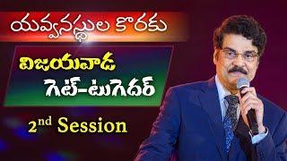 యవ్వనస్థుల కొరకు | విజయవాడ గెట్ టుగెథెర్ | Evening Session | 14 మే 2019 | Dr Jayapaul