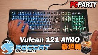 【電競543】閃亮動人 德國冰豹 ROCCAT Vulcan 121 AIMO 水晶軸體 Titan Switches RGB 機械式鍵盤 同Vulcan 120 PC PARTY