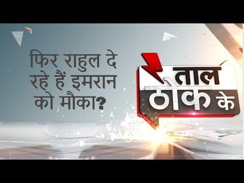 Taal Thok Ke: Rahul Gandhi mocks Howdy Modi event