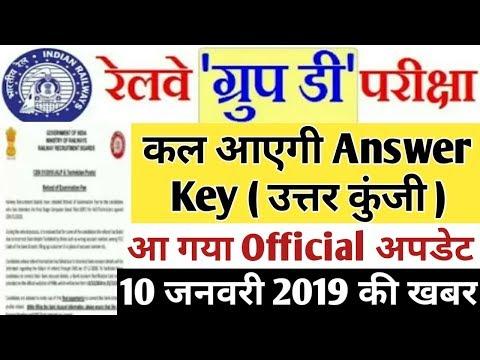 Railway group d result 2018 Big Update    कल आएगी रेलवे ग्रुप डी की उत्तर कुंजी  , 10 जनवरी की खबर