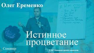 Истинное процветание и традиции жизни. Часть 2. Олег Еременко