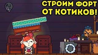 НУЖНО ПОСТРОИТЬ ФОРТ ДЛЯ ЗАЩИТЫ ОТ КОТИКОВ! - Fort Meow