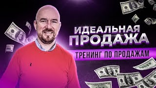 Идеальная продажа | Сергей Филиппов | Тренинг по продажам Vertex