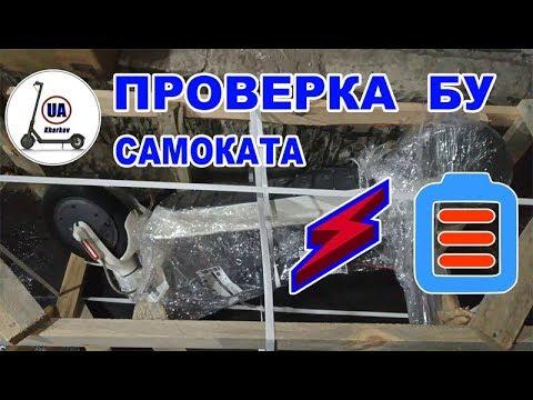 MIJIA M365 Как проверить бу самокат на почте ?