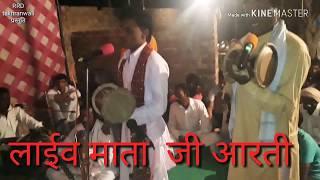 आरती जगजननी में तेरी गाऊं लाईव जागरण गायक रजीराम दुपगा गाँव ताखरावाली गंगा नगर राजस्थान