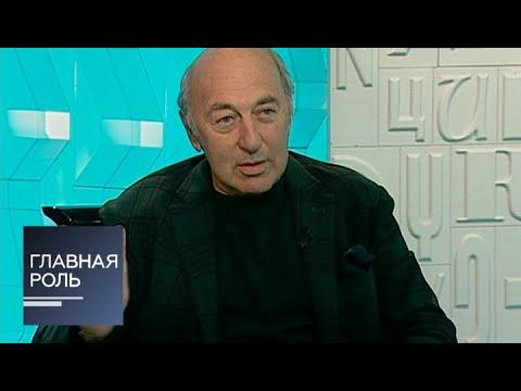 Главная роль. Георгий Франгулян. Эфир от 23.10.2013